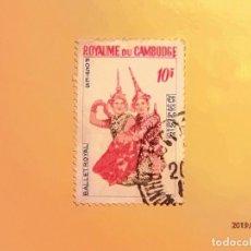 Sellos: CAMBOYA - TRAJES TÍPICOS - BAILES POPULARES - BALLET ROYAL.. Lote 151423114