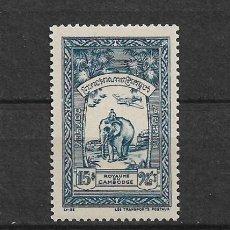 Sellos: CAMBOYA 1954 ** NUEVOS SC 35 A7 15PI DEEP BLUE 4.00 - 2/47. Lote 154414306