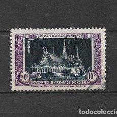 Sellos: CAMBOYA 1951 USADO SC 16 A2 10PI PURPLE & INDIGO 15.00 - 2/47. Lote 154430334