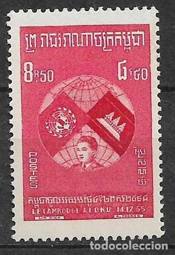 CAMBOYA 1957 ** NUEVO SC 61 A11 8.50R CARMINE 1.25 - 2/47 (Sellos - Extranjero - Asia - Camboya)