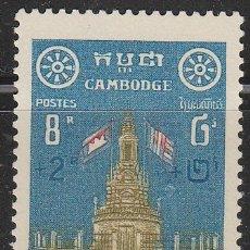 Sellos: CAMBOYA Nº 75, 2.500 AÑOS DE BUDISMO, NUEVO CON SEÑAL DE CHARNELA. Lote 182307006