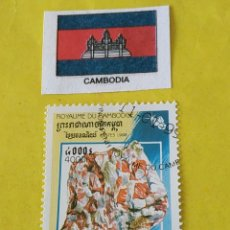Sellos: CAMBOYA (E) - 1 SELLO CIRCULADO. Lote 204794938