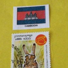 Sellos: CAMBOYA (D3) - 1 SELLO CIRCULADO. Lote 204795156