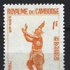 Sellos: CAMBOYA 1967 - EL BALLET REAL DE CAMBOYA - SELLO SIN GOMA C/F*. Lote 206510922