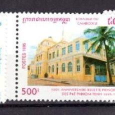 Sellos: CAMBOYA/1995/MNH/SC#1472-4/ CENTENARIO DE PRNCIPAL OFICINA POSTAL/ ARQUITECTURA / EDIFICIO. Lote 221355710