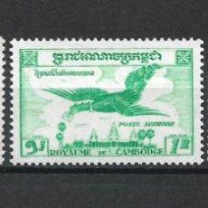Sellos: CAMBOYA 1957 ** CORREO AEREO - 2/47. Lote 227260565