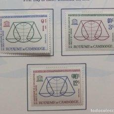 Sellos: O) 1963 CAMBOYA, UNESCO, DECLARACIÓN UNIVERSAL DE DERECHOS HUMANOS, LEY 126-128, XF. Lote 257359200