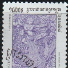 Sellos: CAMBOYA 1999 SCOTT 1851 SELLO * LUGARES HISTORICOS BAS-RELIEF, ANGKOR WAT MICHEL 1963 YVERT 1636. Lote 266508533