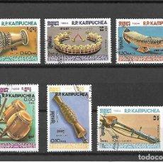 Sellos: MÚSICA EN KAMPUCHEA/CAMBOYA. SELLOS AÑO 1984. Lote 286770778