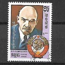 Sellos: LENIN, V.ILICH (1870-1924)- KAMPUCHEA. SELLO AÑO 1985. Lote 286771453