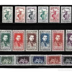 Sellos: CAMBOYA 1951, SERIE COMPLETA IVERT 1/17. MNH.. Lote 288443613