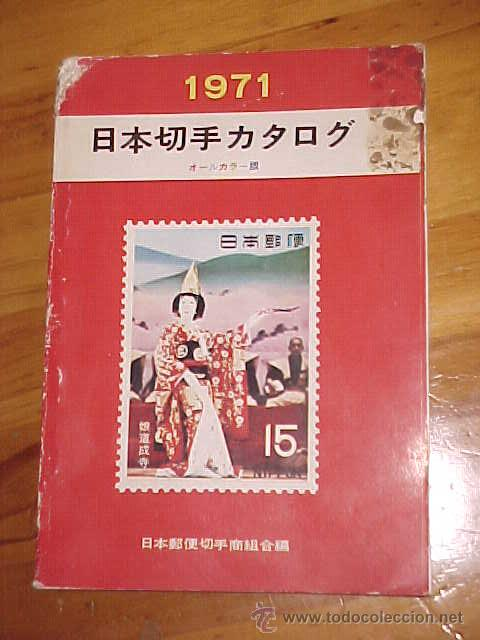 JAPANESE POSTAGE STAMP CATALOGUE. COLOURED EDITION. 1971. (Filatelia - Sellos - Catálogos y Libros)