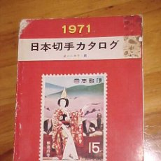 Sellos: JAPANESE POSTAGE STAMP CATALOGUE. COLOURED EDITION. 1971.. Lote 13370985