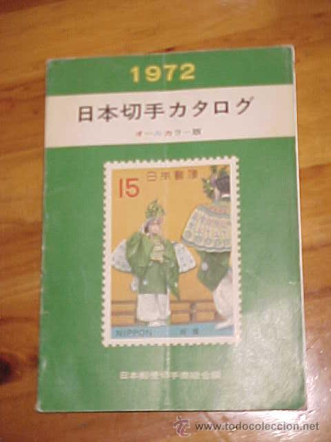 JAPANESE POSTAGE STAMP CATALOGUE. COLOURED EDITION. 1972. (Filatelia - Sellos - Catálogos y Libros)