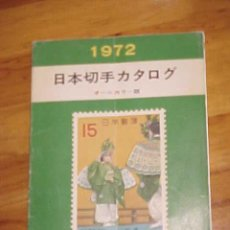 Sellos: JAPANESE POSTAGE STAMP CATALOGUE. COLOURED EDITION. 1972.. Lote 14563072