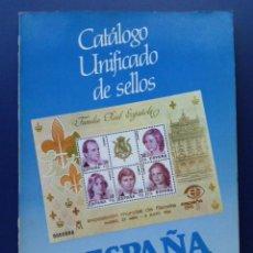 Sellos: CATALOGO UNIFICADO DE SELLOS - ESPAÑA 1984 - EDICION ESPECIAL - EDIFIL. Lote 26796261