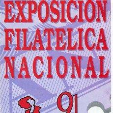 Sellos: FOLLETO DIPTICO - EXFILNA 1991. Lote 32950008