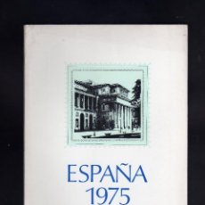Sellos: EXPOSICION MUNDIAL DE FILATELIA - ESPAÑA 1975 - Nº 3. Lote 41392601