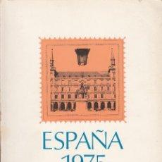 Sellos: CATÁLOGO DE ESPAÑA 1975. EXPOSICIÓN MUNDIAL CON LAS 1AS. PRUEBAS OFICIALES EN NEGRO DE LA FNMT.. Lote 55057541