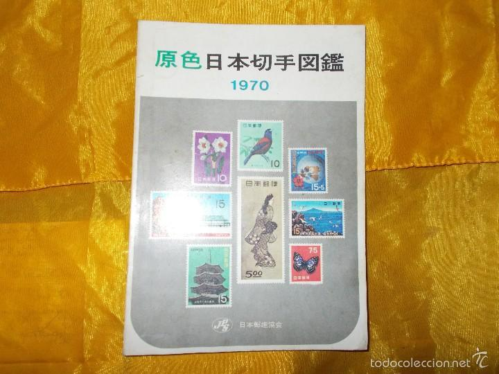 JAPANESE POSTAGE STAMP CATALOGUE ILLUSTRATED IN COLOURS . 1970 (Filatelia - Sellos - Catálogos y Libros)
