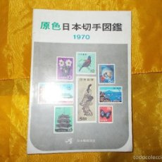 Sellos: JAPANESE POSTAGE STAMP CATALOGUE ILLUSTRATED IN COLOURS . 1970. Lote 61024175