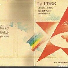 Sellos: FILATELIA LA URSS EN LOS SELLOS DE CORREOS SOVIETICOS. Lote 92035370