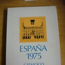 Sellos: EXPOSICIÓN MUNDIAL DE FILATELIA: MADRID, 4-13 DE ABRIL DE 1975.(#). Lote 115715595