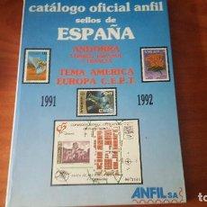 Sellos: LOTE DE CATALOGOS DE ESPAÑA EDIFIL Y ANFIL AÑOS 1992 2002 2003. Lote 132794782