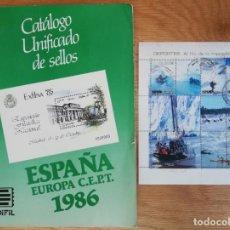Sellos: CATALOGO DE SELLOS EDIFIL ESPAÑA EUROPA CEP 1986. Lote 169430748