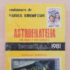 Sellos: CATÁLOGO DE SELLOS DE ASTROFILATELIA DE PAÍSES EUROPEOS 1981. Lote 175252899