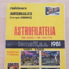 Sellos: CATÁLOGO DE SELLOS DE ASTROFILATELIA MUNDIAL EXCEPTO EUROPA 1981. Lote 175252995