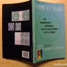 Sellos: CATALOGO DE SELLOS YVERT ET TELLIER 1993 TOMO 1 SELLOS DE FRANCIA. Lote 178384521