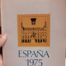 Sellos: LIBRO CATALOGO DE FILATELIA ESPAÑA 75 EXPOSICIÓN MUNDIAL DE FILATELICA CATALOGO. Lote 178592046