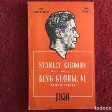 Sellos: STANLEY GIBBONS. CATÁLOGO DE SELLOS KING GEORGE VI. 1950. Lote 178777542