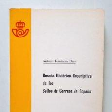 Francobolli: RESEÑA HISTORICO-DESCRIPTIVA DE LOS SELLOS DE CORREOS DE ESPAÑA / ANTONIO FERNANDEZ DURO (FACSIMIL) . Lote 184269235