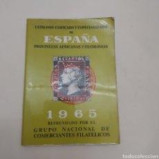 Sellos: CATÁLOGO UNIFICADO Y ESPECIALIZADO DE ESPAÑA PROVINCIAS AFRICANAS Y EX-COLONIAS 1965 REFRENDADO POR. Lote 222620850