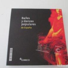 Sellos: ER * BAILES Y DANZAS POPULARES DE ESPAÑA * CORREOS. Lote 231247945