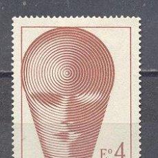 Sellos: CHILE,1970, AÑO INTERNACIONA, DE LA EDUCACION. Lote 27712826