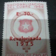 Sellos: SELLOS DE CHILE NUEVOS. 1975. EMBLEMA. ESCUDO DE ARMAS. NACIONALIZACION. ANIVERSARIO. COBRE.. Lote 106644084
