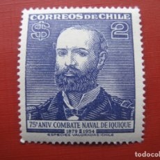 Sellos: CHILE 1954, ANIV.COMBATE NAVAL DE IQUIQUE, YVERT 249. Lote 179950077