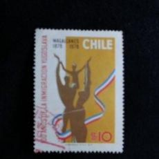 Sellos: CORREO DE CHILE, $ 10, AÑO 1978. SIN USAR. Lote 184725445