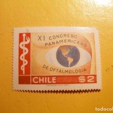 Sellos: CHILE - CONGRESO PANAMERICANO DE OFTALMOLOGIA.. Lote 205514031