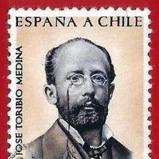 Sellos: CHILE. 1961. JOSE TORIBIO MEDINA. Lote 222434786