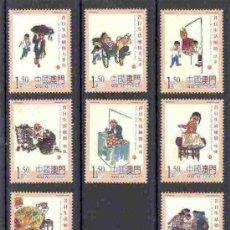 Timbres: MACAU-CHINA 2007.- ESCENAS Y PROFESIONES DEL PASADO. . Lote 5222320