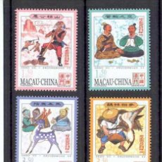 Timbres: MACAU-CHINA 2007.- PROVERBIOS CHINOS. II. Lote 8260305