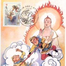 Sellos: MACAU-CHINA 2007.- TARJETA MAXIMA. LITERATURA Y PERSONAJES LITERARIOS. DIA PARA OCCIDENTE II. Lote 8260371