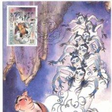 Sellos: MACAU-CHINA 2007.- TARJETA MAXIMA. LITERATURA Y PERSONAJES LITERARIOS. DIA PARA OCCIDENTE II. Lote 8260377