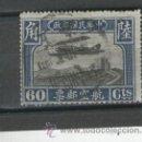 Sellos: SELLOS. CHINA. ANTIGUOS. AÑO 1921.AEREOS. AVIACION. RARISIMO. USADO. PERFECTO. SHANGHAI. Lote 28037526