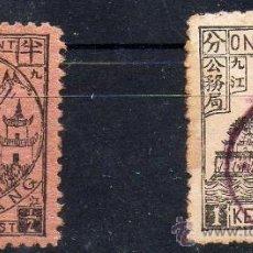 Sellos: CHINA, KEWKIANG, 1894, 1/2C Y 1C USADOS.. Lote 32023467
