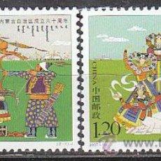Sellos: CHINA 2007-11, 60 ANIVERSARIO DE LA REGION AUTONOMA DE MONGOLIA, NUEVO ***. Lote 36989769
